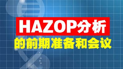 HAZOP分析前期准备和会议