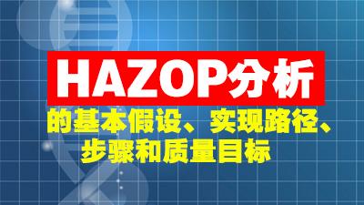 HAZOP分析方法——基本假设、实现途径、步骤和质量目标