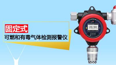 固定式可燃和有毒气体检测报警仪