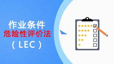 作业条件危险性评价法(LEC)