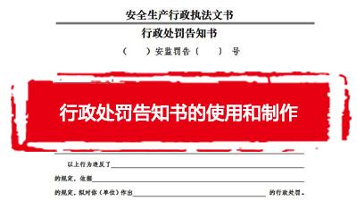 《行政处罚告知书》使用和制作