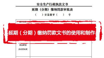 延期(分期)缴纳罚款文书的使用和制作
