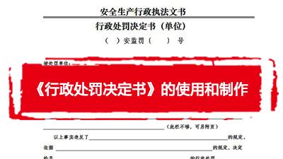 《行政处罚决定书》的使用和制作
