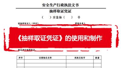 《抽样取证凭证》的使用和制作