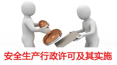 安全生产行政许可及其实施