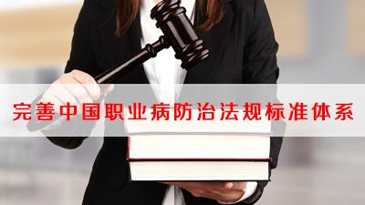 完善中国职业病防治法规标准体系