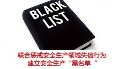 """联合惩戒安全生产领域失信行为, 建立安全生产""""黑名单"""""""