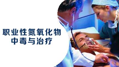 职业性氮氧化物中毒与治疗