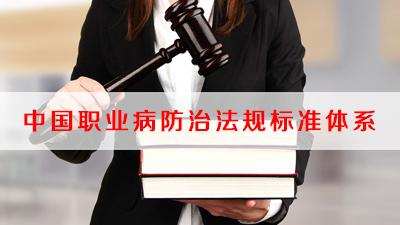中国职业病防治法规标准体系
