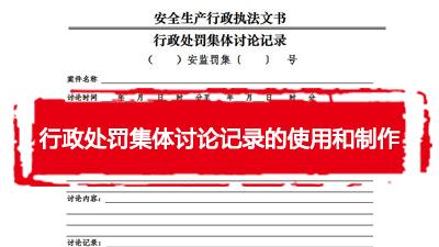 《行政处罚集体讨论记录》的使用和制作