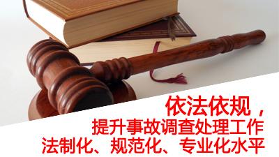 依法依规,提升事故调查处理工作法治化、规范化、专业化水平