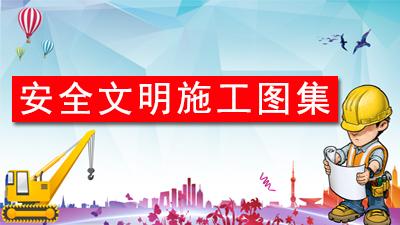 """安全文明建筑施工图集——""""三宝""""防护"""