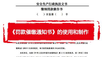 《罚款催缴通知书》的使用和制作