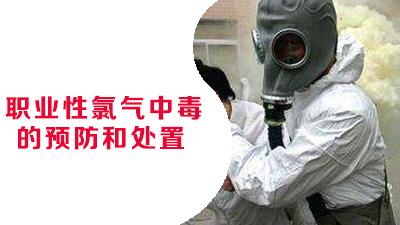 职业性氯气中毒的预防和处置