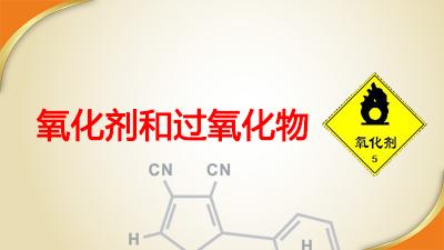 氧化剂和过氧化物