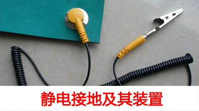 静电接地及其装置