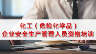 化工(危险化学品)企业安全生产管理人员资格培训