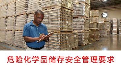 危险化学品储存安全管理要求