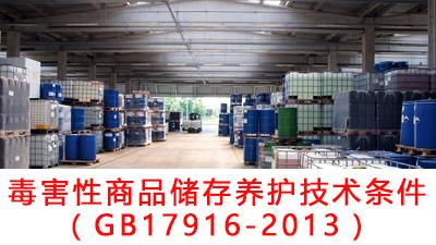 毒害性商品储存养护技术条件 (GB17916-2013)
