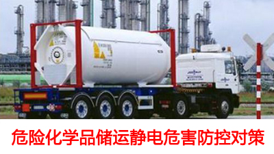 危险化学品储运静电危害防控对策