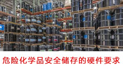 危险化学品安全储存的硬件要求
