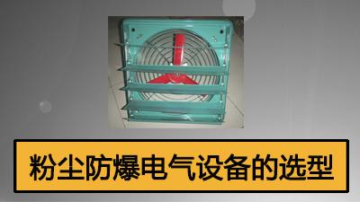 粉尘防爆电气设备的选型