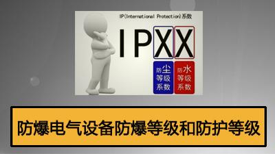 防爆电气设备防爆等级(EPL)和防护等级(IP)