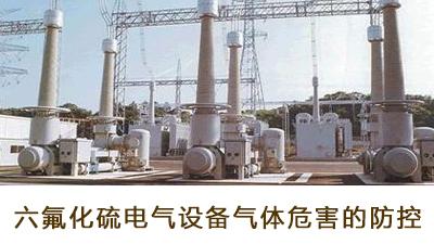 六氟化硫电气设备气体危害的防控