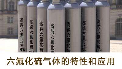 六氟化硫气体的特性和应用