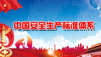 中国安全生产标准体系
