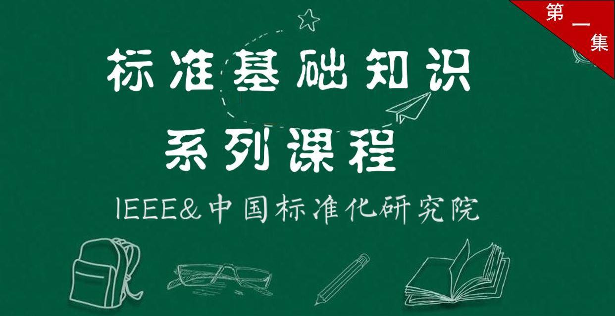 标准化基础知识系列视频(第一集)