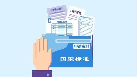 国家标准申报指南