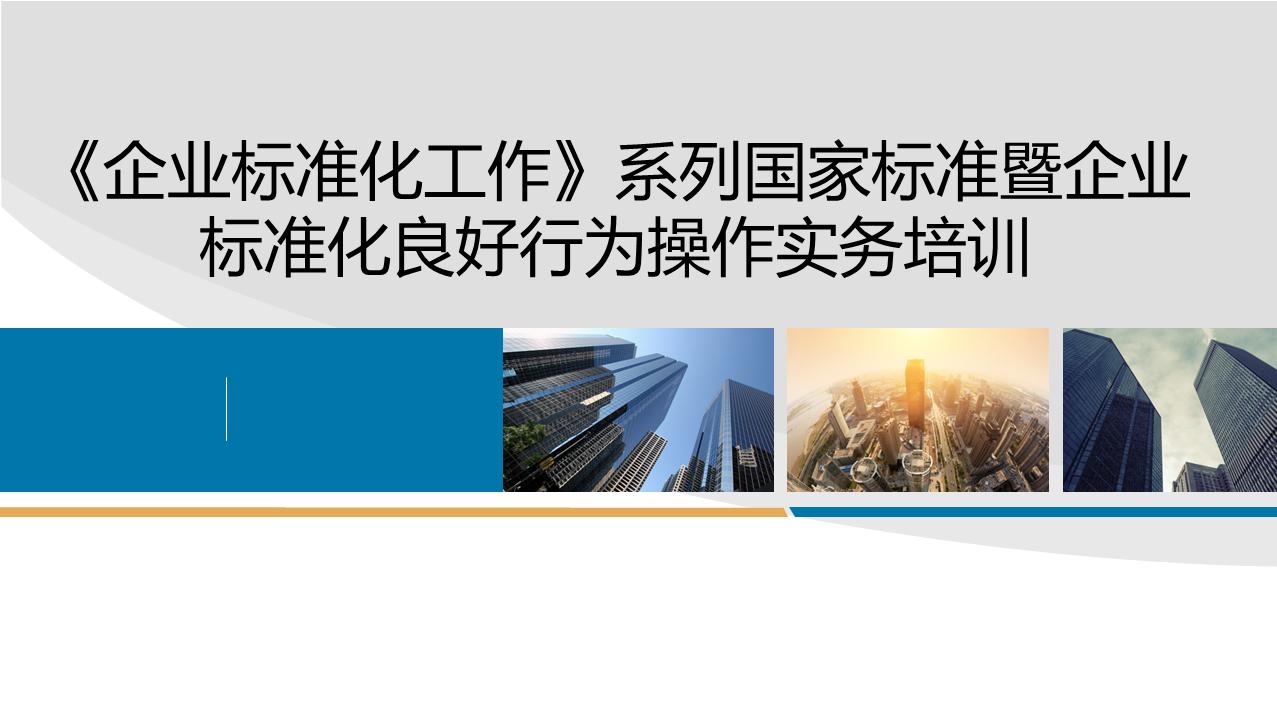 《企业标准化工作》系列国家标准暨企业标准化良好行为操作实务培训
