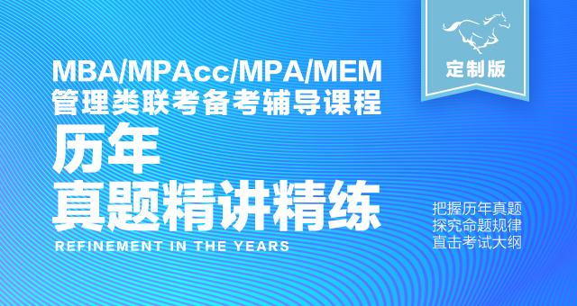 MBA/MPAcc历年真题精讲精练班