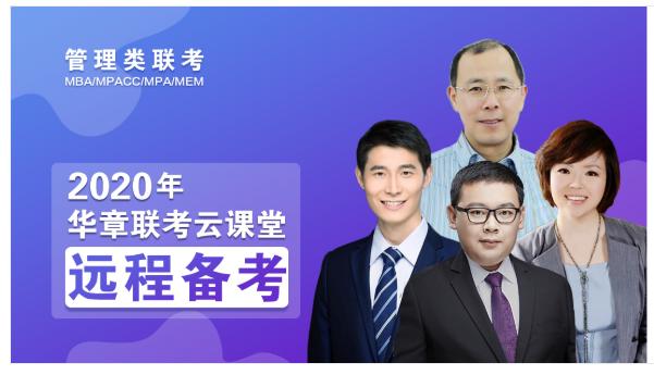 联考云课堂MBA笔试全程班