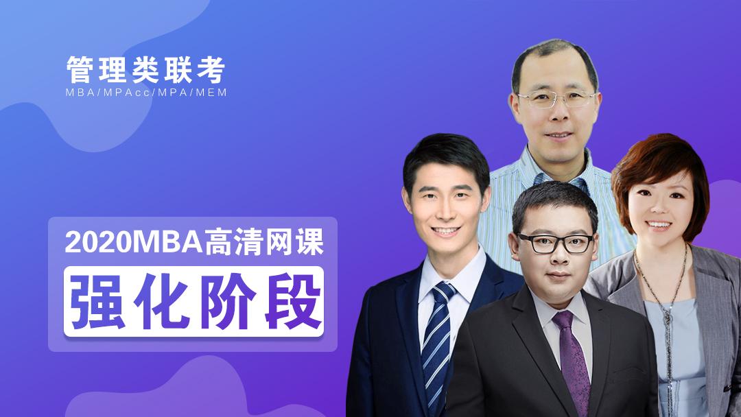 联考云课堂MBA备考强化班