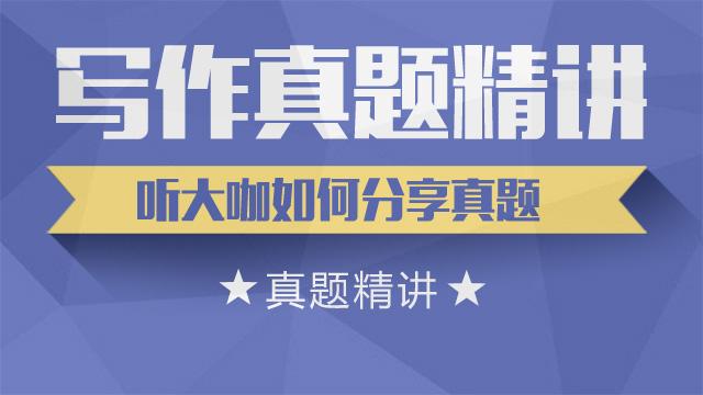 管理类联考-中文写作历年真题