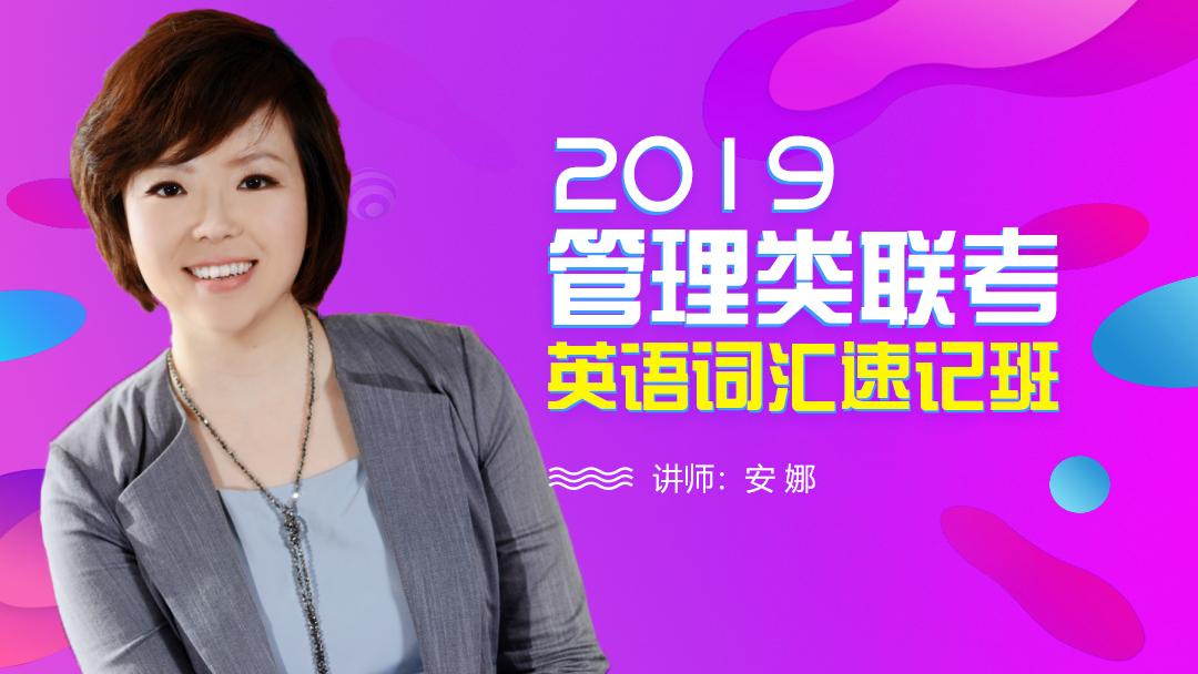2019管理类联考英语(二)核心词汇精讲
