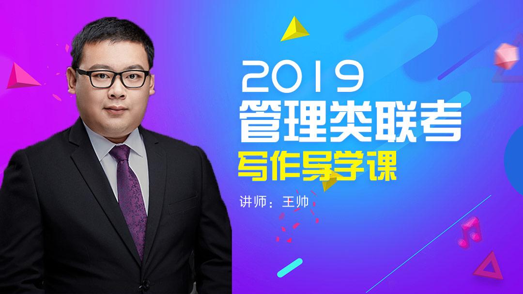 管理类联考-王帅中文写作试听课