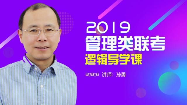 2019管理类联考导学课-孙勇逻辑