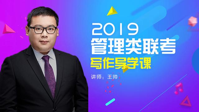 2019管理类联考导学课-王帅中文写作