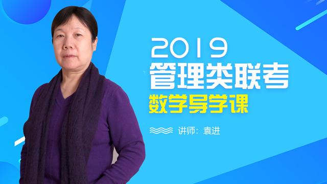 2019管理类联考导学课-袁进数学