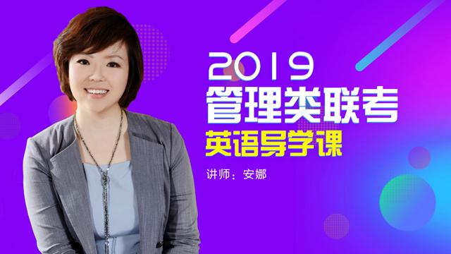 2019管理类联考导学课-安娜英语二