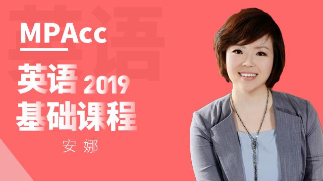 2019MPAcc联考英语(二)基础课程