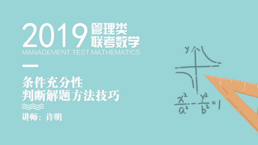 2019管理类联考导学课-许明数学