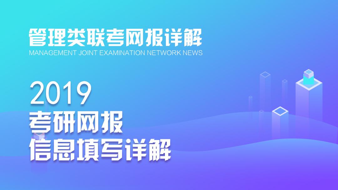 2019考研网报_考生及报考信息填写详解