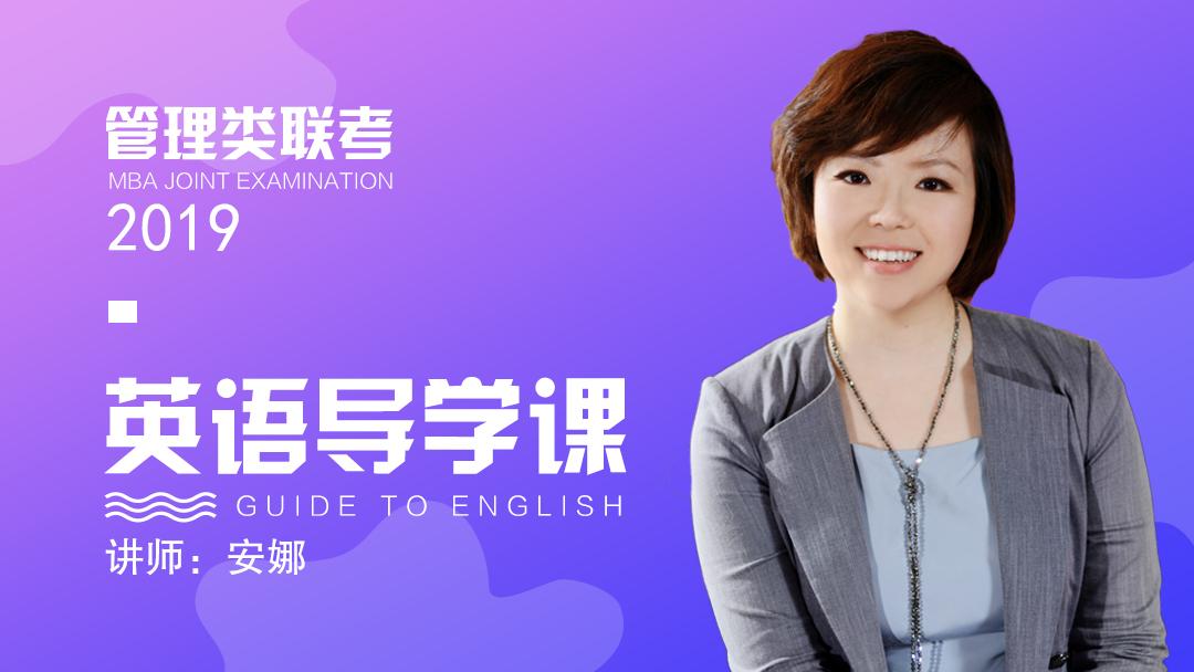 管理类联考-安娜英语(二)试听课