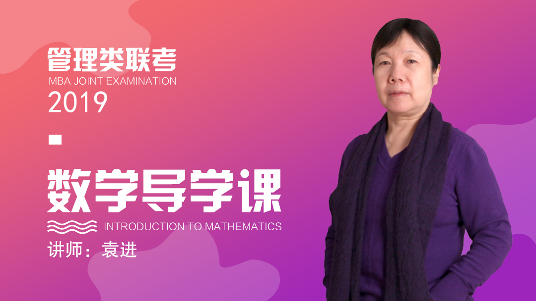 管理类联考-袁进数学试听课