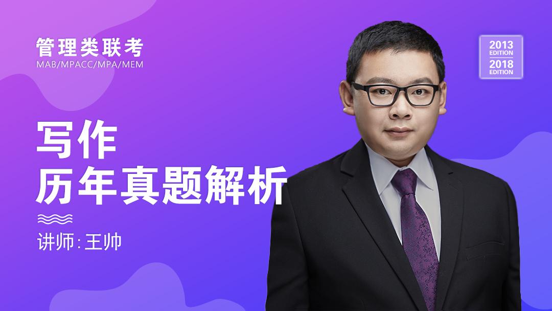 管理类联考中文写作历年真题解析