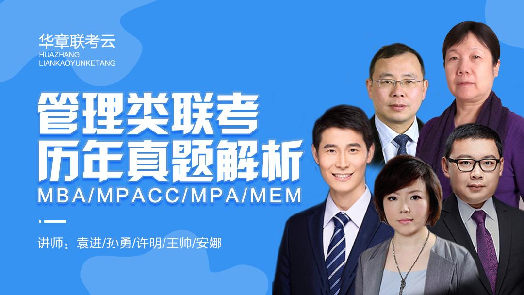 【真题详解班】2019MBA/MPAcc真题解析班